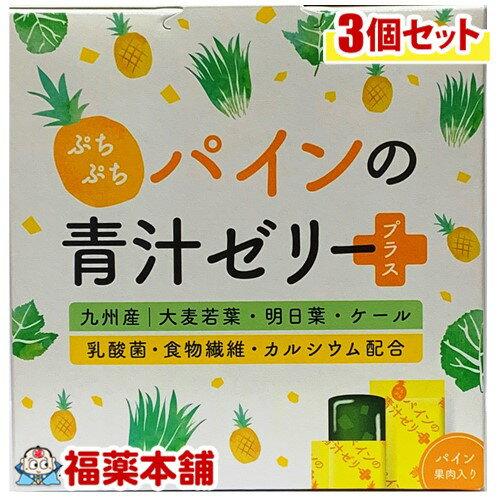 ぷちぷちパインの青汁ゼリー プラス パインサイダー味 15g×30本入×3箱[宅配便・送料無料] 「T60」