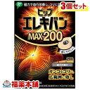 ピップエレキバン MAX200 (24粒) × 3個 こり 血行の改善 ピップ株式会社 [ゆうパケット・送料無料]