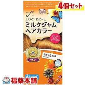 ルシードL ミルクジャムヘアカラー キャラメル ×4箱 [宅配便・送料無料] 「T60」