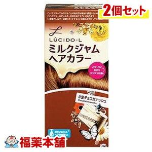 ルシードL ミルクジャムヘアカラー 生チョコガナッシュ ×2箱 [宅配便・送料無料] 「T60」