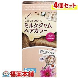 ルシードL ミルクジャムヘアカラー カフェシフォン ×4箱 [宅配便・送料無料]