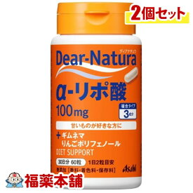 ディアナチュラ α−リポ酸 60粒×2個 [宅配便・送料無料]