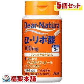 ディアナチュラ α−リポ酸 60粒×5個 [宅配便・送料無料]