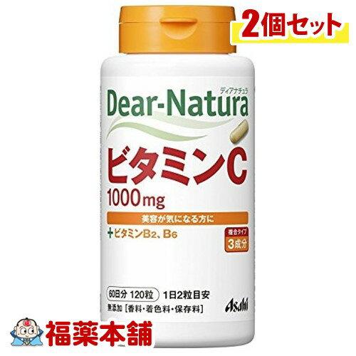 ディアナチュラ ビタミンC ボトル 120粒×2個 [宅配便・送料無料] 「T60」