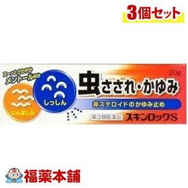 【第3類医薬品】スキンロックS(20g×3個)[ゆうパケット・送料無料] 「YP30」