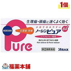 【第(2)類医薬品】☆ノーシンピュア 84錠 [宅配便・送料無料] 「T60」