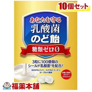 貴女を守る 乳酸菌のど飴 (63g)×10袋 ヨーグルト風味 糖類ゼロ・砂糖不使用 [宅配便・送料無料]