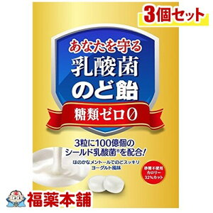 貴女を守る 乳酸菌のど飴 (63g)×3袋 ヨーグルト風味 糖類ゼロ・砂糖不使用 [ゆうパケット・送料無料]