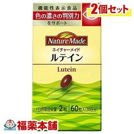 ネイチャーメイドルテイン60粒×2個 [宅配便・送料無料]