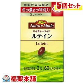 ネイチャーメイドルテイン60粒×5個 [宅配便・送料無料]