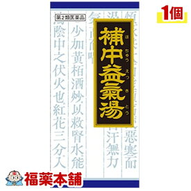 【第2類医薬品】クラシエ漢方 補中益気湯 45包 [宅配便・送料無料] 「T60」