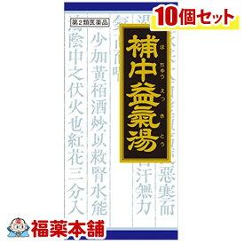 【第2類医薬品】クラシエ漢方 補中益気湯 45包×10箱 [宅配便・送料無料] 「T80」