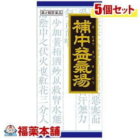 【第2類医薬品】クラシエ漢方 補中益気湯 45包×5箱 [宅配便・送料無料] 「T60」