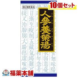 【第2類医薬品】クラシエ漢方 人参養栄湯 45包×10箱 [宅配便・送料無料] 「T80」