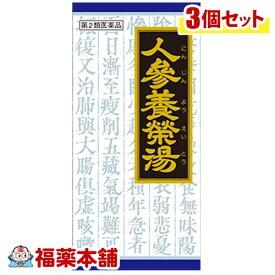 【第2類医薬品】クラシエ漢方 人参養栄湯 45包×3箱 [宅配便・送料無料] 「T60」