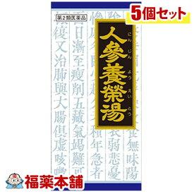 【第2類医薬品】クラシエ漢方 人参養栄湯 45包×5箱 [宅配便・送料無料] 「T60」