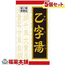 【第2類医薬品】クラシエ漢方 乙字湯エキス錠 180錠×5箱 [宅配便・送料無料]
