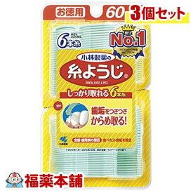 糸ようじ お徳用(60本×3個)【歯間清掃用具】[ゆうパケット・送料無料] 「YP30」