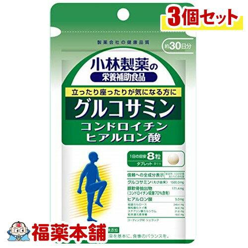 小林 グルコサミンコンドロイチン硫酸ヒアルロン酸 240粒×3個 [小林製薬の栄養補助食品] [ゆうパケット・送料無料] 「YP30」