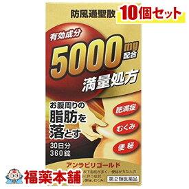 【第2類医薬品】防風通聖散アンラビリゴールド 360錠×10個 [宅配便・送料無料] 「T80」