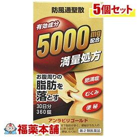 【第2類医薬品】防風通聖散アンラビリゴールド 360錠×5個 [宅配便・送料無料] 「T60」