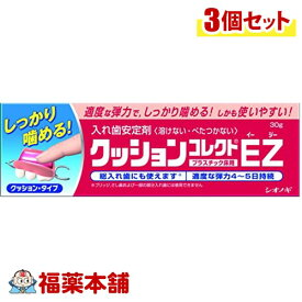 シオノギヘルスケア クッションコレクトEZ 30g ×3個 [ゆうパケット・送料無料] 「YP30」