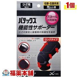 パテックス機能性サポーター ひざ用M 黒 [宅配便・送料無料]