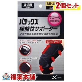 パテックス機能性サポーター ひざ用L 黒×2個 [宅配便・送料無料]