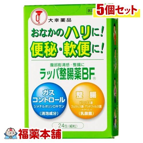 ラッパ整腸薬BF(24包×5箱)【大幸薬品】[ゆうパケット・送料無料] 「YP30」