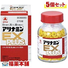 【第3類医薬品】アリナミンEXプラス(270錠×5箱) [宅配便・送料無料]