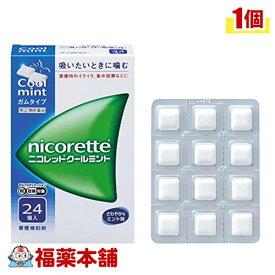 【第(2)類医薬品】☆ニコレットクールミント(24個) [宅配便・送料無料] 「T60」
