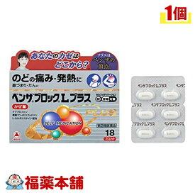 【第(2)類医薬品】☆ベンザブロックLプラスカプレット 18錠 [ゆうパケット・送料無料] 「YP30」