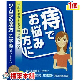 【第2類医薬品】ツムラ 乙字湯エキス顆粒(12包)[ゆうパケット・送料無料] 「YP30」