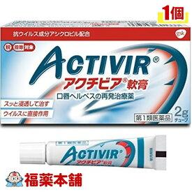 【第1類医薬品】☆アクチビア軟膏(2g)[ゆうパケット・送料無料] 「YP30」