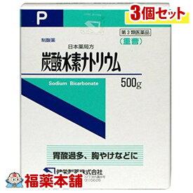 【第3類医薬品】炭酸水素ナトリウムP(重曹) 500g×3箱[宅配便・送料無料] 「T60」
