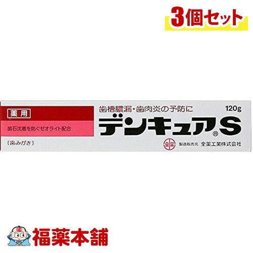 デンキュア(120g×3本)[宅配便・送料無料] 「T60」