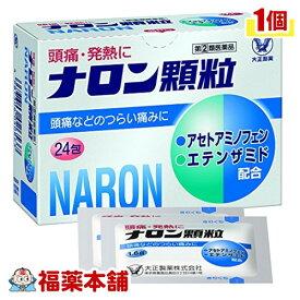 【第(2)類医薬品】ナロン顆粒 (24包) 頭痛 歯痛 生理痛 解熱鎮痛薬 大正製薬 [宅配便・送料無料]