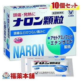 【第(2)類医薬品】ナロン顆粒(24包×10箱) [宅配便・送料無料] 「T60」