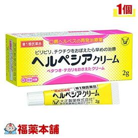 【第1類医薬品】☆ヘルペシアクリーム (2g) 大正製薬 口唇ヘルペス 再発治療薬 [宅配便・送料無料]