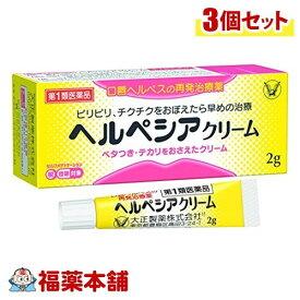 【第1類医薬品】☆ヘルペシアクリーム (2g) × 3個 大正製薬 口唇ヘルペス 再発治療薬 [宅配便・送料無料]