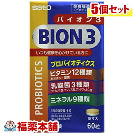 BION(バイオン)3 60粒×5個 [宅配便・送料無料] 「T60」