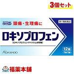 ロキソプロフェン錠(12錠×3個)