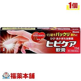 【第3類医薬品】ヒビケア軟膏(15g)[ゆうパケット・送料無料] 「YP30」