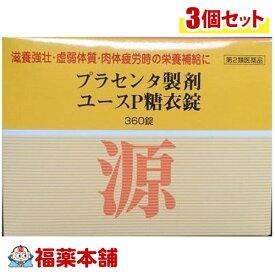 【第2類医薬品】プラセンタ製剤 源(ユースP糖衣錠)(360錠×3箱)[宅配便・送料無料] 「T60」