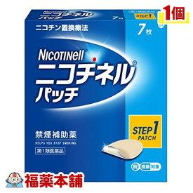 【第1類医薬品】☆ニコチネル パッチ20 (7枚) [ゆうパケット・送料無料] 「YP30」