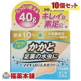 【第(2)類医薬品】☆新マイキュロンL水虫クリーム 40G×10個[宅配便・送料無料]
