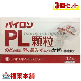 【第(2)類医薬品】パイロンPL顆粒(12包×3箱) [ゆうパケット・送料無料] 「YP30」