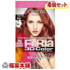 ロレアル フェリア3Dカラー #76 ピンクダイヤモンド ×4箱 [宅配便・送料無料] 「T60」