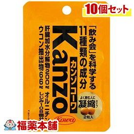 興和新薬 カンゾコーワ 粒 2粒×10個[ゆうパケット・送料無料] 「YP10」