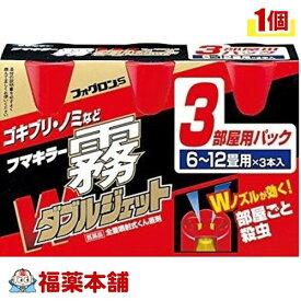 【第2類医薬品】フマキラー フォグロンS(100mLx3本入) [宅配便・送料無料] 「T60」